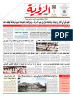 Alroya Newspaper 28-10-2015