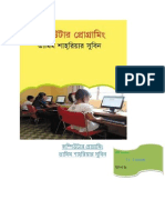 B39 Computer Programming Bangla23 sssacsscaq