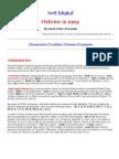 ivrit_bkalut-en.pdf