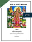 Thirupaavai by Sunitha