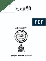 Debbani By Swami Vivekananda