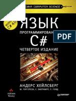 Kheylsberg a Yazyk Programmirovania C