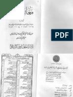 Maariful Quran By SHEIKH MUFTI MUHAMMAD SHAFI (R.A) Vol 6