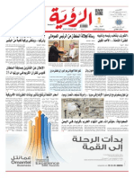 Alroya Newspaper 29-10-2015