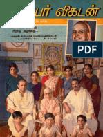 Pudhu Periyava Mother Interview JV