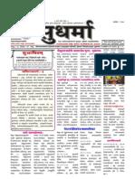Sudharma-16a-October-15-