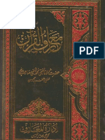Maariful Quran's Biography of Author