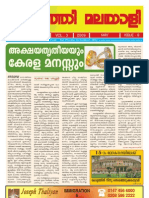 Bilathi Malayalee May 2009