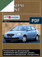 Hyundai_Accent_2006.pdf
