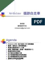 Arduino循跡自走車研習_MCTsa1