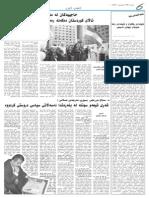 Sarwar Penjweni - Organized Religion and Free Religion