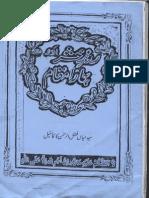Roze Mehshar or Hamara Maqam
