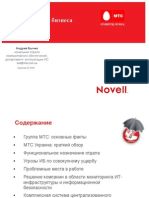 Комплексное решение мониторинга и системы корпоративной информационной безопасности от компании Novell