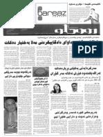 Rudaw Newspaper