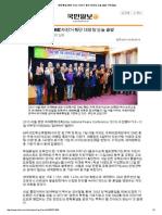 2015-10 Fahrrad-Aktion durch die DMZ in Korea