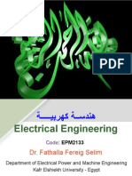 هندسة كهربية-2 -