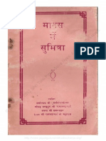 Manasa Mein Sumitra.pdf