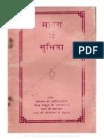 Manasa Mein Sumitra