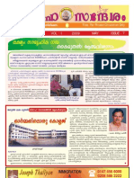 Sneha Sandesham May 2009