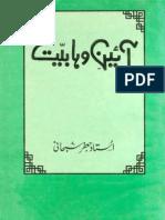 Aaeen e Wahabiyat by Ayatollah Jaffar Subhani