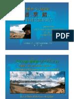 中国チベット高原普莫錯学術研究調查報告