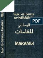 Makami al-Hamadani (Bez Illyustracij)