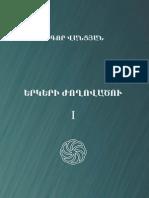 Գրիգոր Վանցյան, Երկերի ժողովածու, հատոր 1 | Grigor Vantsyan, Collected works, volume 1
