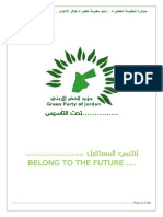 The Green Government- 2014- 2015-2016