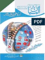 AL Bayaan Islamic Culture 2015