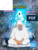 RadhaSwami Sant Sandesh, Masik Patrika, October 2015 Edition.
