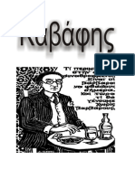 diptico_itaka