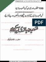 Jadugar B (Iqbalkalmati.blogspot.com)