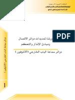 دوائر سماعة الباب الخارجي - الإنترفون.pdf