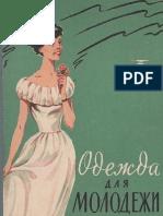(Abbigliamento Per i Giovani) Одежда Для Молодежи 1962