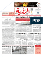 Alroya Newspaper 01-11-2015