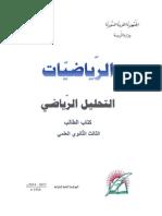 بكالوريا - تحليل 2013-2014