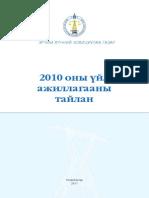 ЭХЗХ Тайлангийн ном 2010