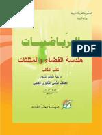 الحادي عش ر -هندسة تحليلة 2012-2013