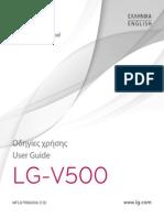 LG-V500_GRC_UG_Web_V1.0_131021