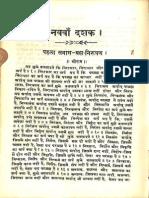 Dasa Bodha Marathi to Hindi Translation 1930 - Samartha Ramdas Swami_Part2