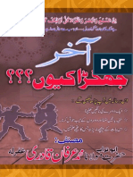 Akhar jahra kiyon by Muhammad  Irfan Qadri.pdf