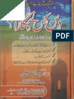Deen kis ne begara by Mulana Muhammad Anas Raza Attari.pdf