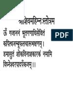 Sri Shivmahimyah Strotram