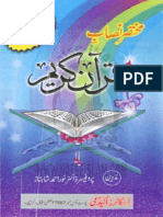 Mukhtasar Nisab e Quran by Pro Dr Noor Ahmed.pdf