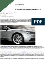 Major Auto представил выгоды при покупке новых Audi в октябре