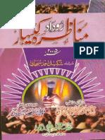 Munazrah Kathihar (Bihar) by Shakeel Ahmed Subhani.pdf