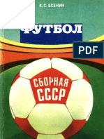 Esenin Sbornay SSSR