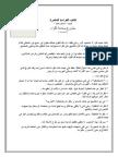 تلخيص كتاب القراءة المثمرة.pdf
