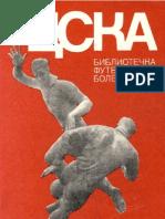 ЦСКА. Библиотечка футбольного болельщика