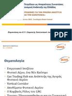 Φυσικό Αέριο Και Πετρέλαιο Ως Απαραίτητες Συνιστώσες Για Την Οικονομική Ανάπτυξη Της Ελλάδος